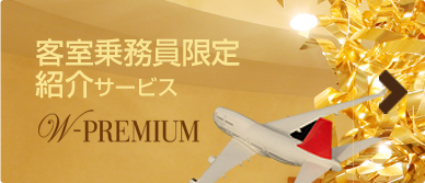 客室乗務員限定紹介サービス