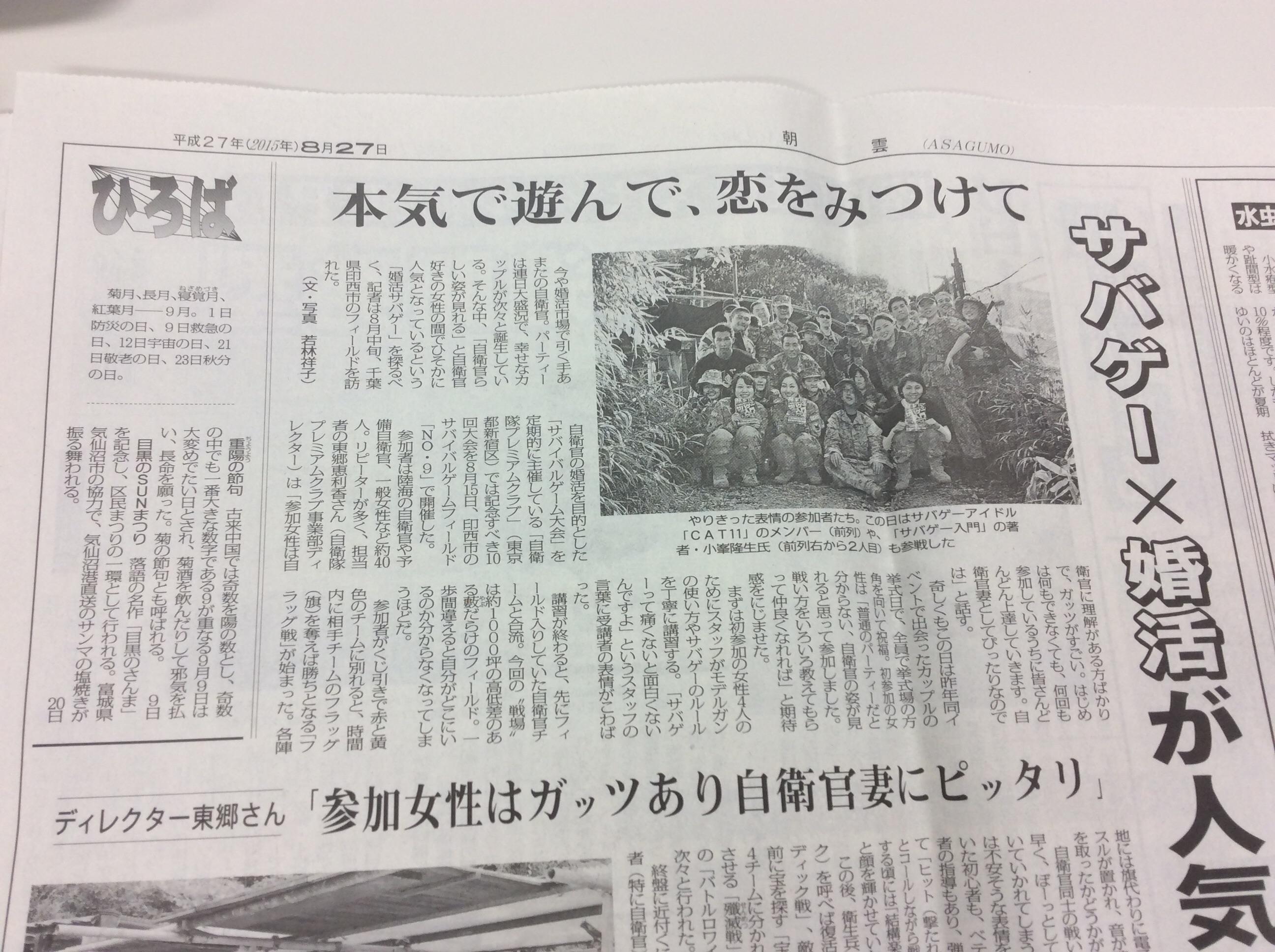2015/9/10 自衛官・防衛大学生と...