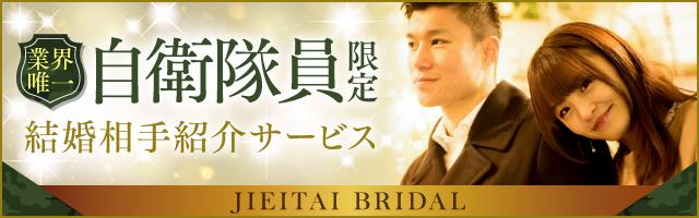 自衛隊プレミアムブラダイル 30代自衛隊隊員との結婚・婚活
