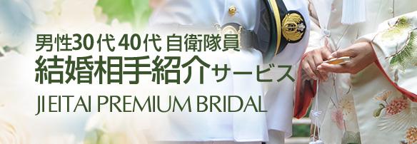 男性30代40代自衛隊員結婚相手紹介サービス