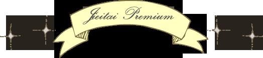 自衛隊プレミアム