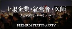 上場企業・経営者・医師との交流パーティー PREMIUM STATUS APRTY