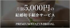 月額5,000円の結婚相手紹介サービス PREMIUM STATUS BRIDAL