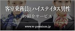 客室乗務員とハイステイタス男性の紹介サービス www.w-premium.jp